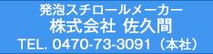 株式会社佐久間
