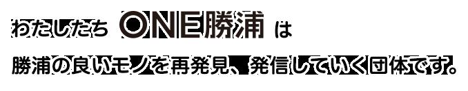 わたしたちONE勝浦は勝浦の良いモノを再発見、発信していく団体です